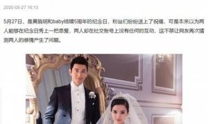 Kỷ niệm 5 năm ngày cưới, Huỳnh Hiểu Minh và Angelababy đều 'im hơi lặng tiếng'